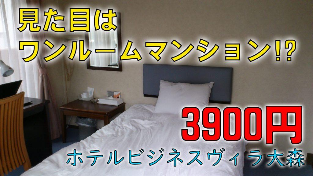 【羽田空港利用者必見】ホテルビジネスヴィラ大森