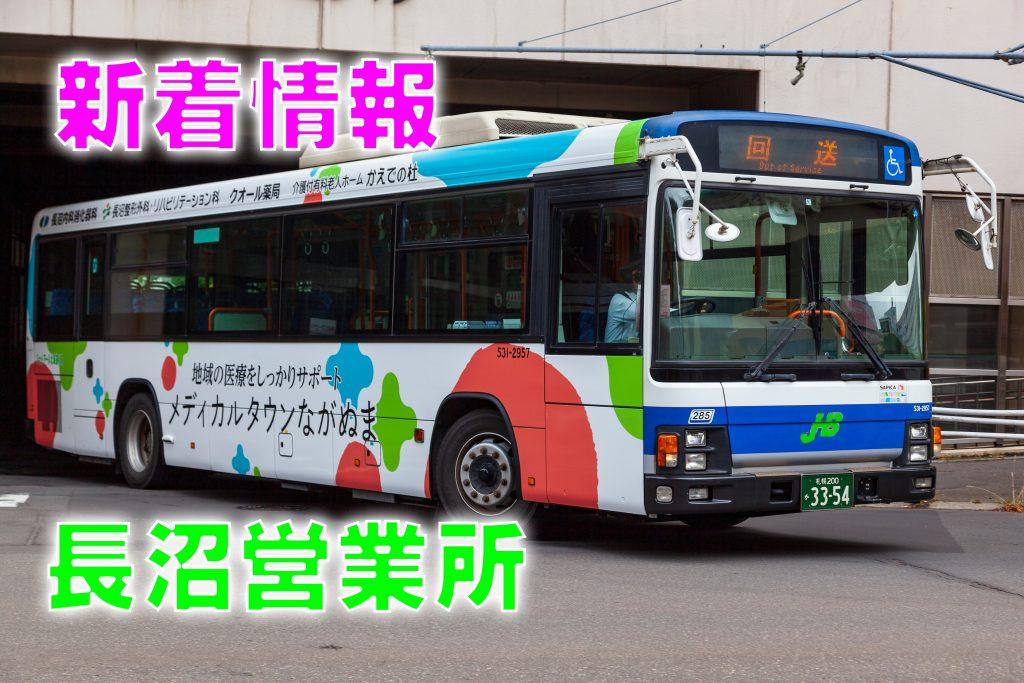 【JHB】長沼営業所に新たなラッピング車両