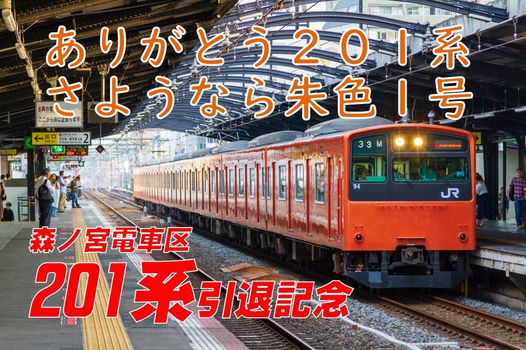 【大阪環状線】201系最後の雄姿を見届ける(2019年6月6日)