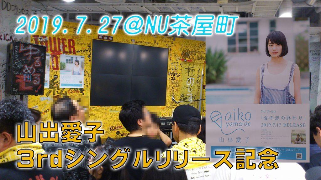 【タワレコ】店内イベントの参加手順