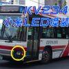 【北海道中央バス】ブルーリボンⅡのヘッドライト換装が開始!