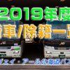 【ジェイ・アール北海道バス(JHB)】2019年度新車・除籍・転属一覧