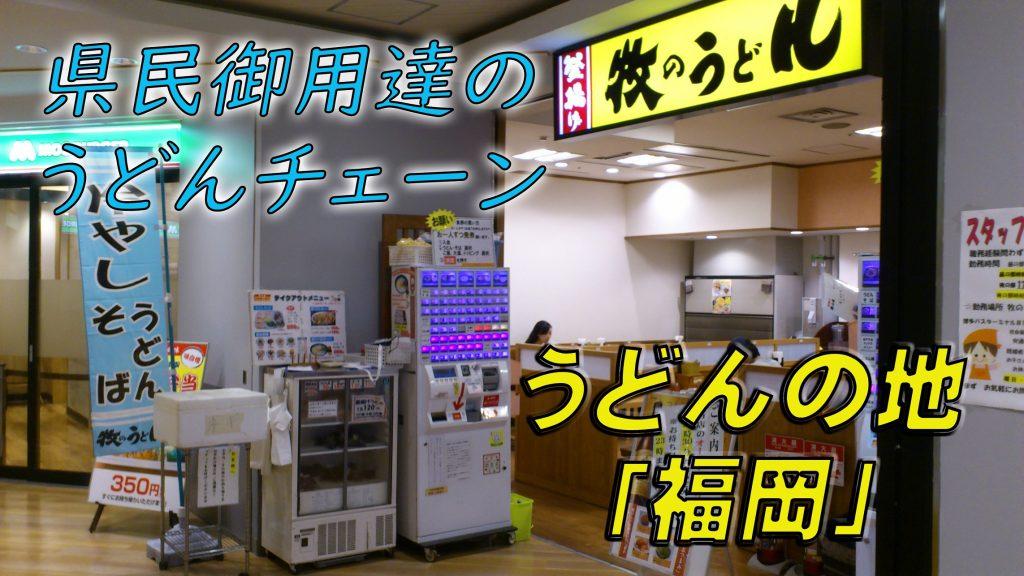 【福岡】牧のうどんへ行こう!