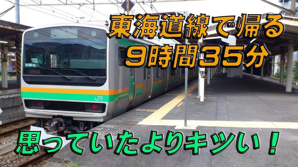 """【東海道本線】東京から大阪へ""""在来線だけ""""で帰るとどうなるの?"""
