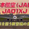 JALのエアバスA350-900に乗ってきた(2019年9月1日)