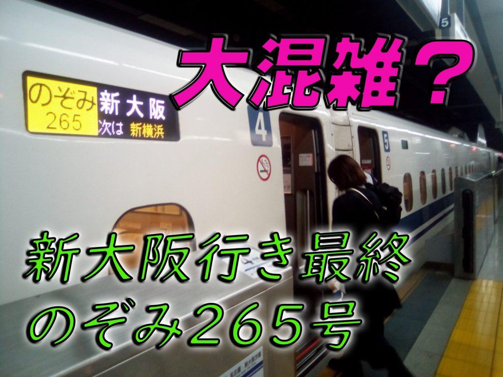 【東海道新幹線】お盆明けのぞみ最終(2019年8月17日)