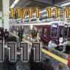 ついに公式が認めた阪急電車の恒例行事