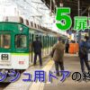 京阪5000系の5扉運用が終了(2021年1月29日)