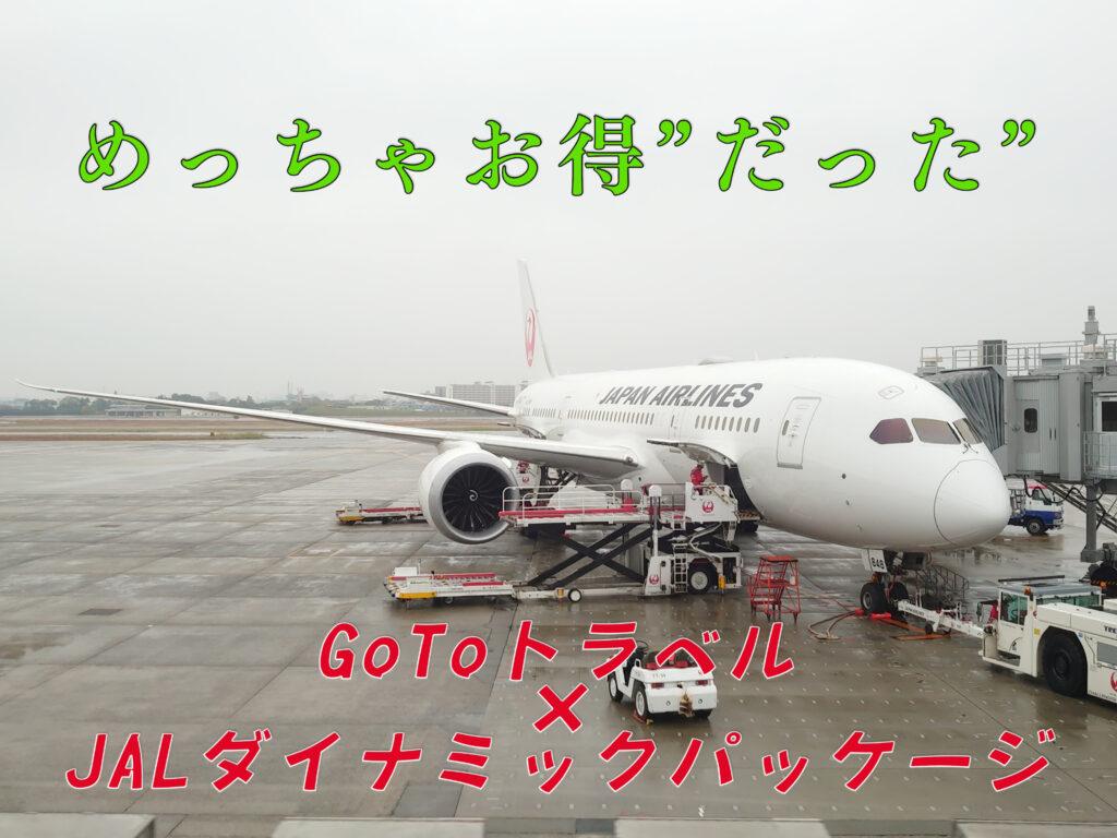 GoToトラベル×JALダイナミックパッケージがお得すぎた件【茨城2020-01】
